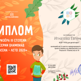 Ignatova Evgeniya diplom 270x270 Достижения обучающихся