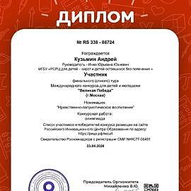 diplom 270x270 Достижения обучающихся