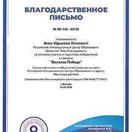 diplom soch obshhij 1 270x270 Достижения сотрудников