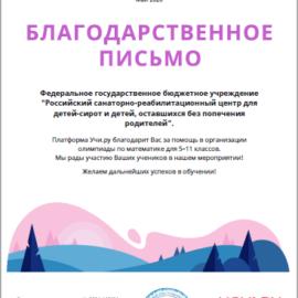 Bezymyannyj 270x270 Достижения сотрудников