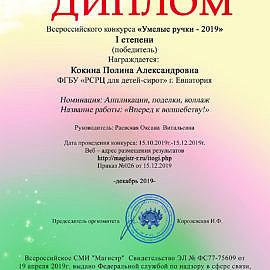 Diplom Magistr2762 270x270 Достижения обучающихся