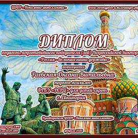 Raevskaya Oksana Vitalevna 4 270x270 Достижения сотрудников