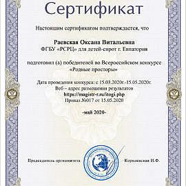 Sertifikat Magistr 4 270x270 Достижения сотрудников