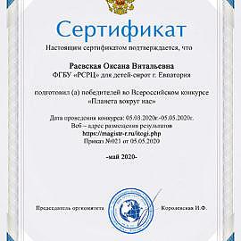 Sertifikat Magistr5 2 270x270 Достижения сотрудников