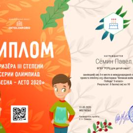 Syomin Pavel diplom 270x270 Достижения обучающихся