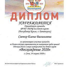 diplom sochi165 270x270 Достижения учреждения