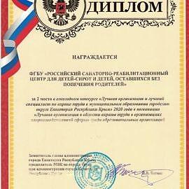 diplom11 270x270 Достижения учреждения