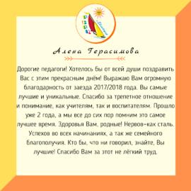 A.Gerasimova 270x270 Отзывы
