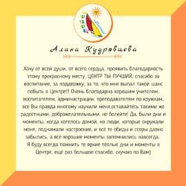 A.Kudryavtseva 270x270 Отзывы