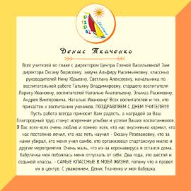 D.Tkachenko 270x270 Отзывы