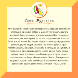 S.Burykina 270x270 Отзывы