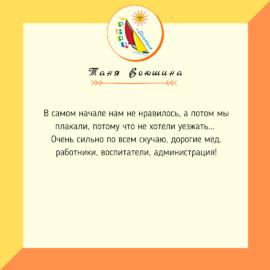 T.Voyushina 270x270 Отзывы
