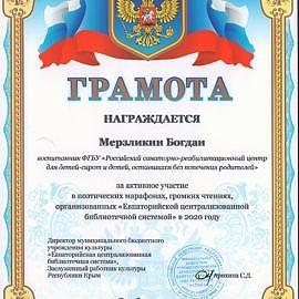 MoDS01087 270x270 Достижения обучающихся