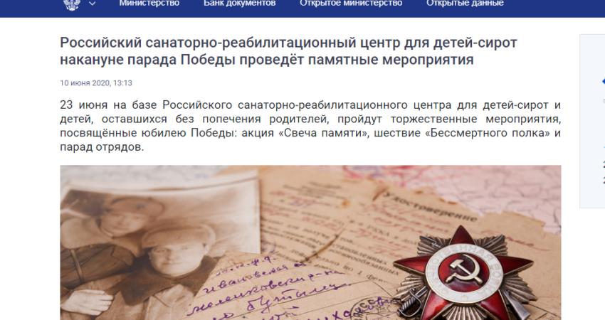 Анонс на сайте Министерства просвещения