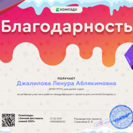 blagodarnost za aktivnoe uchastie v mezhdunarodnoj olimpiade proekta compedu.ru  1 270x270 Достижения сотрудников