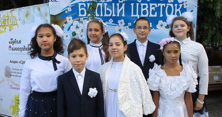 Благотворительная акция «Белый цветок»