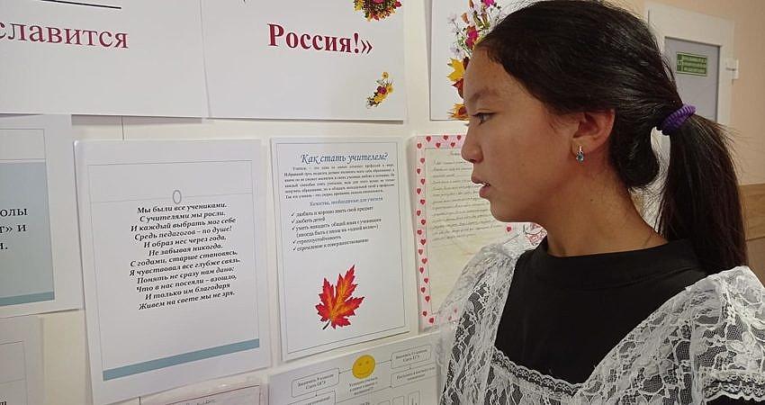 Неделя учителя в России